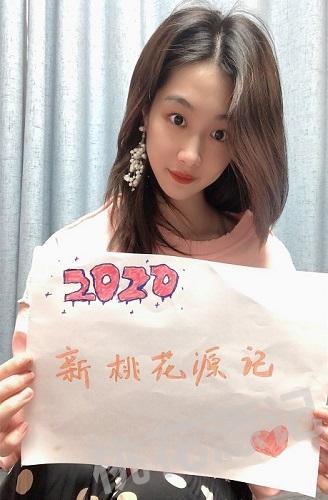 桃花美人2020