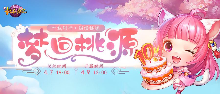 900x383-梦回桃源.jpg
